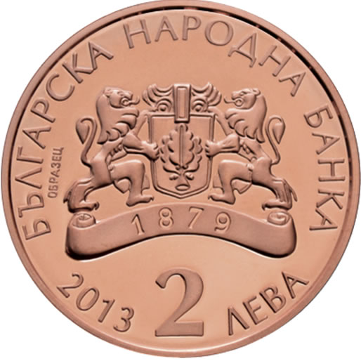 The obverse features the BNB logo and the year '1879' on the strip; 'БЪЛГАРСКА НАРОДНА БАНКА' (the Bulgarian National Bank), the nominal value '2 ЛЕВА' (2 levs) and the year of issue '2013' are inscribed in circumference.