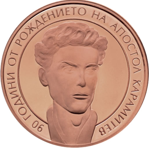 The reverse features an image of the actor Apostol Karamitev and a text '90 ГОДИНИ ОТ РОЖДЕНИЕТО НА АПОСТОЛ КАРАМИТЕВ' (90 Years since the Birth of Apostol Karamitev) is inscribed in circumference.