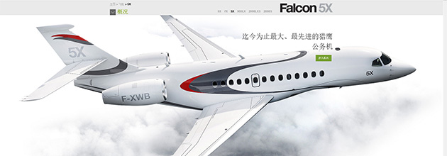 Dassault launched new Chinese language website to make information on the Falcon product line more readily accessible for Mandarin speakers